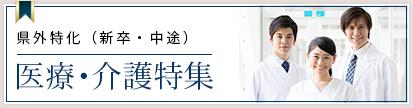 県外特化 医療・介護(新卒/中途)特集