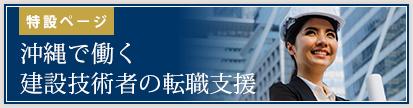 特設ページ 沖縄で働く建設技術者の転職支援