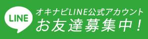 オキナビLINE公式アカウント お友達募集中!
