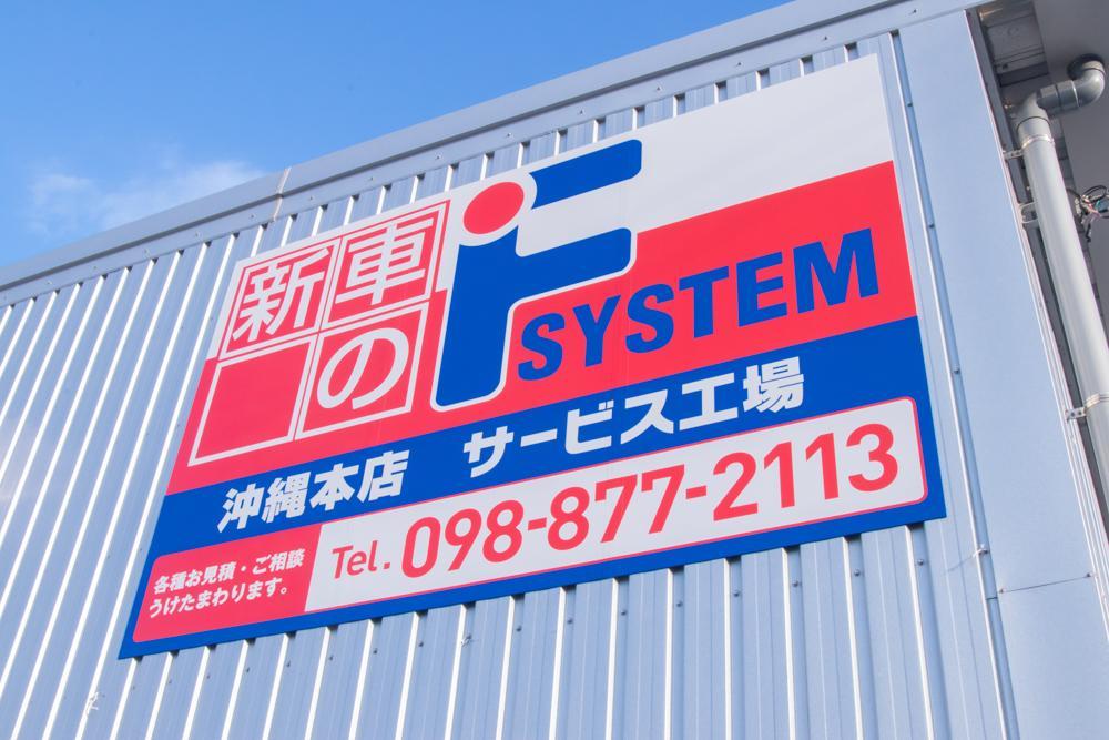 【2級整備士以上対象】自動車整備士募集~お客様へのサービスに全てをかける!~