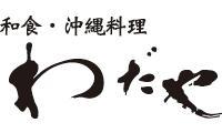 """和食・沖縄料理わだやスタッフ大募集☆~落ち着きある""""和""""の空間をあなたに~"""