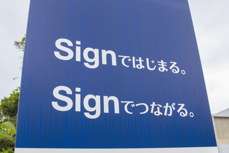 【看板デザイン】~Signではじまる。Signでつながる。~