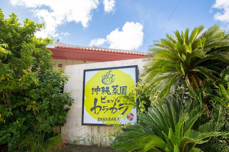 ☆沖縄の島野菜たっぷり!「カラカラ パレット店」/ホール社員orキッチン社員募集♪☆