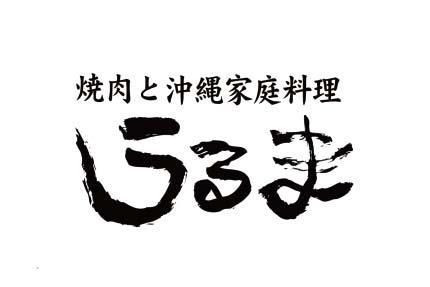 """【パート/アルバイト】ホール/キッチンスタッフ募集 """"焼肉と沖縄家庭料理 うるま"""""""