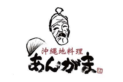 """【店長候補/料理長候補】 """"沖縄地料理 あんがま"""""""