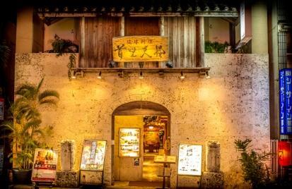 「食と芸能」 五感で味わう琉球文化