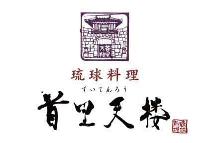 【仲居(男女):首里天楼】~琉球王国の歴史・食・文化を伝える~