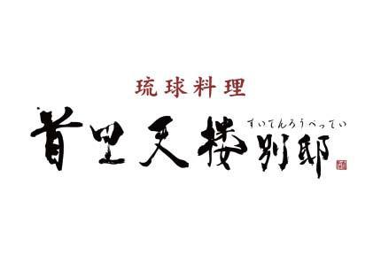 ホール社員orキッチン社員募集【首里天楼別邸】