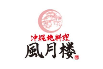 ホール/キッチンstaff募集【琉球歴史絵巻館  風月楼 恩納本店】