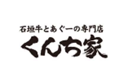 【ホール/キッチンstaff】くんち家