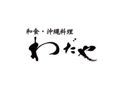 [社員] ホール/キッチン【わだや名護店】
