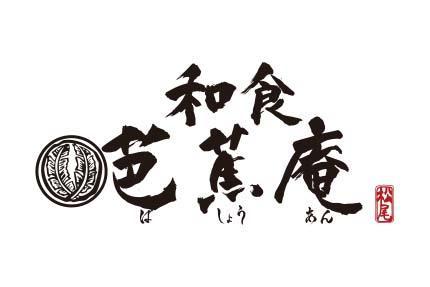 [社員] ホール/キッチン【芭蕉庵】