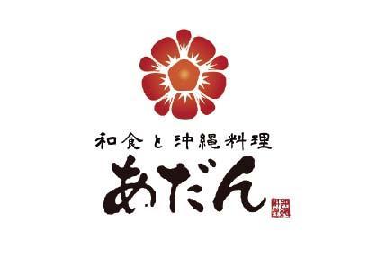 [社員] ホール/キッチン【あだん】