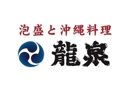 【店長候補/料理長候補】NEW OPEN!! 龍泉 ラゾーナ川崎