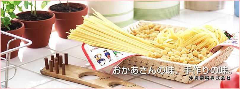 【新卒/第二新卒】沖縄製粉の総合職募集!!~新時代の総合食品メーカーへ。次代を創るのはあなた!!~