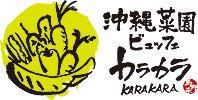 沖縄の島野菜たっぷり!「カラカラあしびなー店」スタッフ募集!