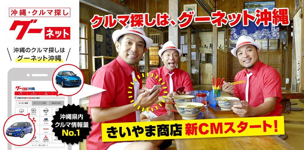 【企画営業・掲載コンサルティング】~クルマ選びはグー沖縄~