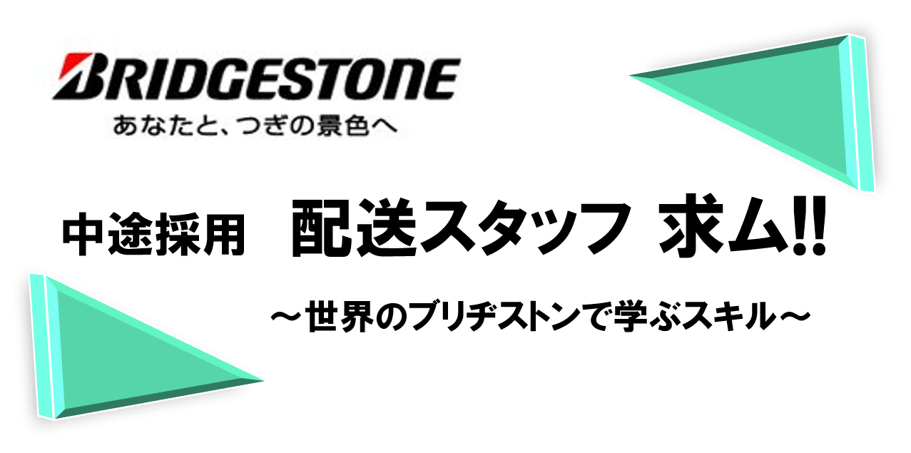 【配送スタッフ】~世界のブリヂストンタイヤをお客様にお届け~