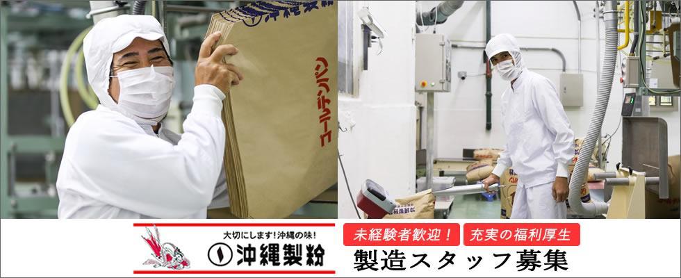 【製造部:製造員として「羽衣」などの小麦粉製造工程作業の募集!!】