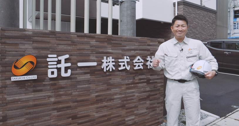 【工事現場代理人(中部勤務)】~沖縄をデザインし地域を彩る!!~