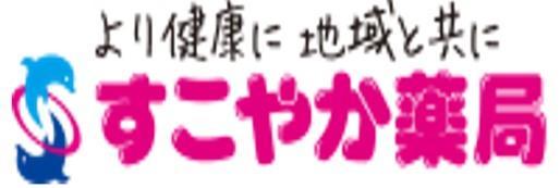 薬局フロア内におけるフロアコンシェルジュ(宇地泊店)