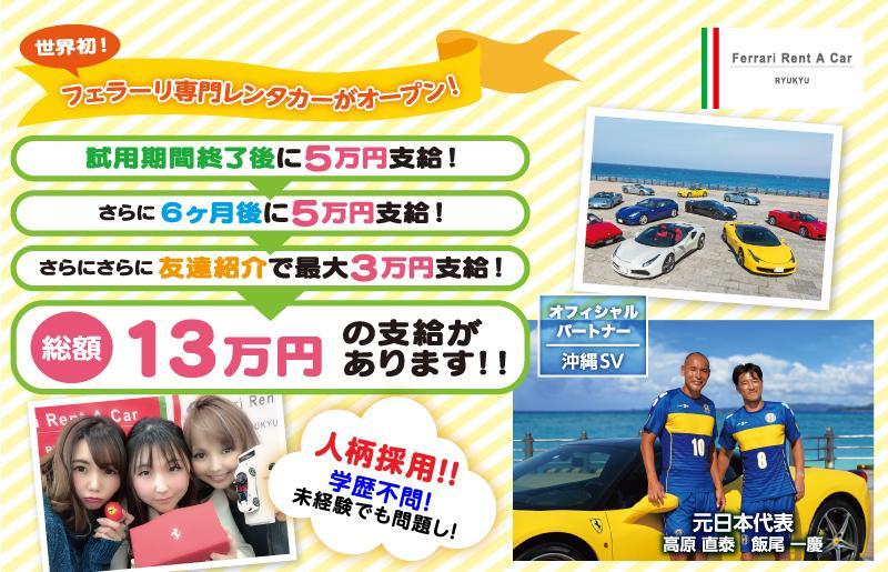 【フェラーリ専門レンタカーの営業事務】~いまなら入社で総額13万円!!??~