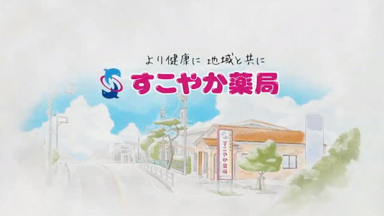 【新都心店/契約社員】調剤薬局事務(すこやか薬局グループ)