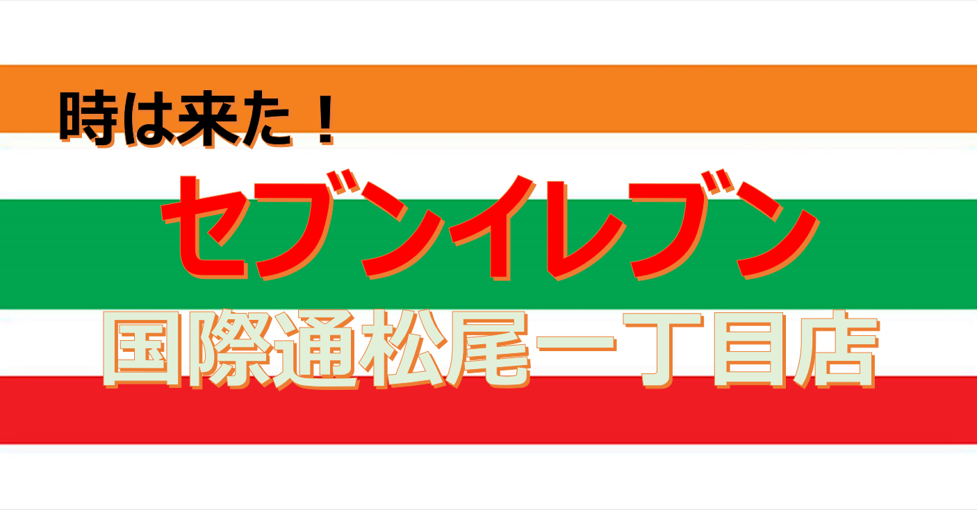 コンビニスタッフ募集【セブンイレブン国際通り松尾一丁目店】