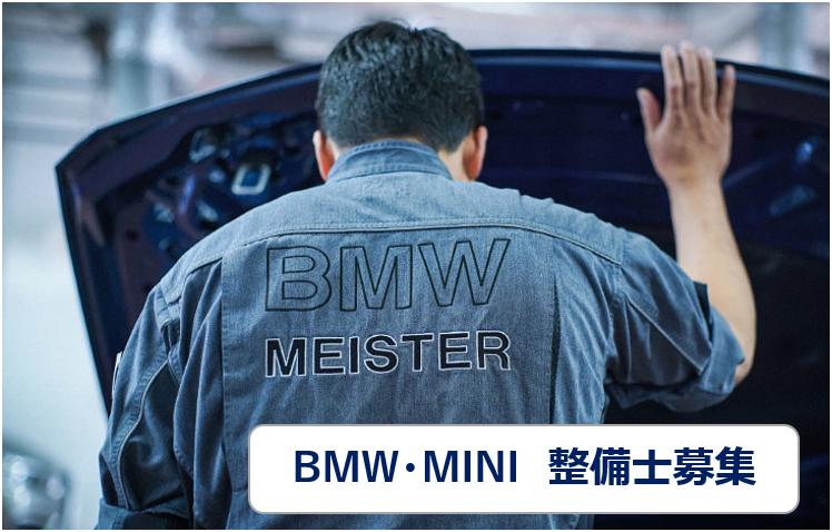 【メカニック技術者】~世界屈指のラグジュアリーブランドBMW・MINIに囲まれる喜び~