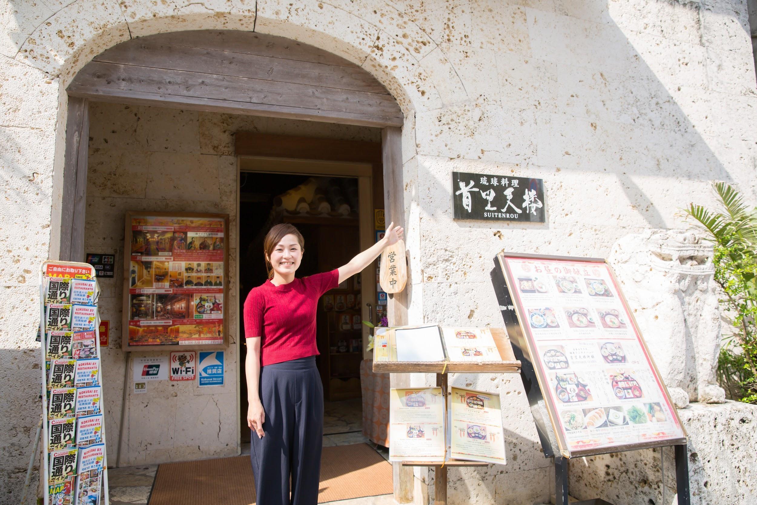 【潜入!沖縄企業レポート】国際通りの「首里天楼」に入社してみました