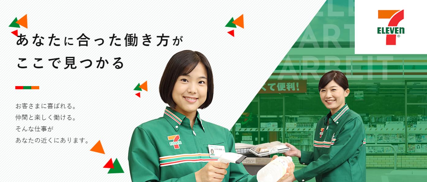 ナイトスタッフ募集【セブンイレブン国際通り松尾一丁目店】
