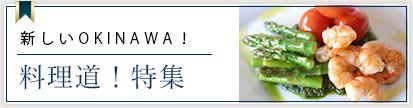 新しいOKINAWA!料理道!特集