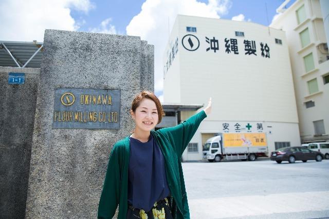 【体験レポート】「お母さんの味、手作りの味。」はどうやってつくられるのか?沖縄製粉株式会社に行ってきました
