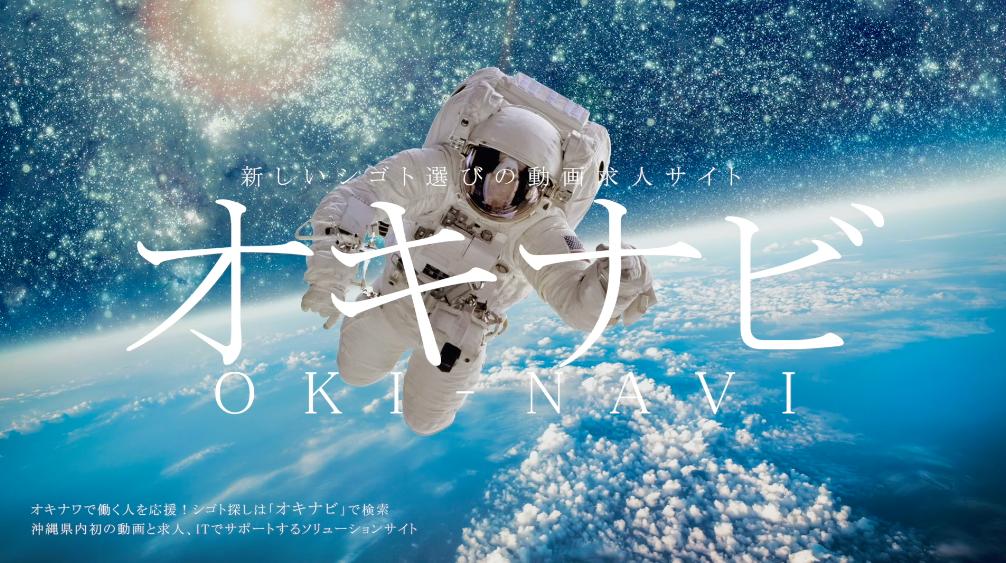 【新卒・第二新卒】 オキナビ コンサルタント