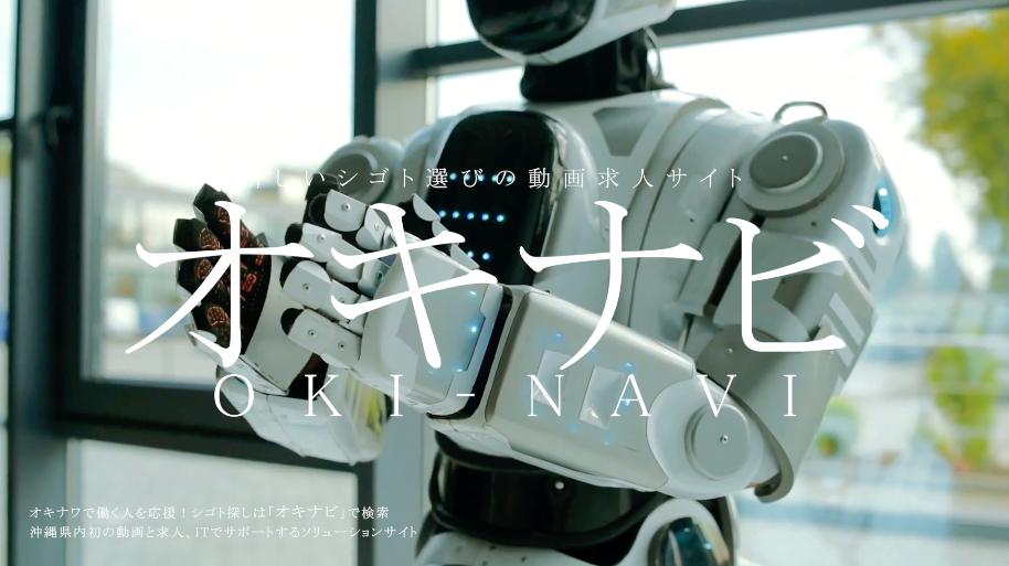 【経験者求ム!】 オキナビ コンサルタント