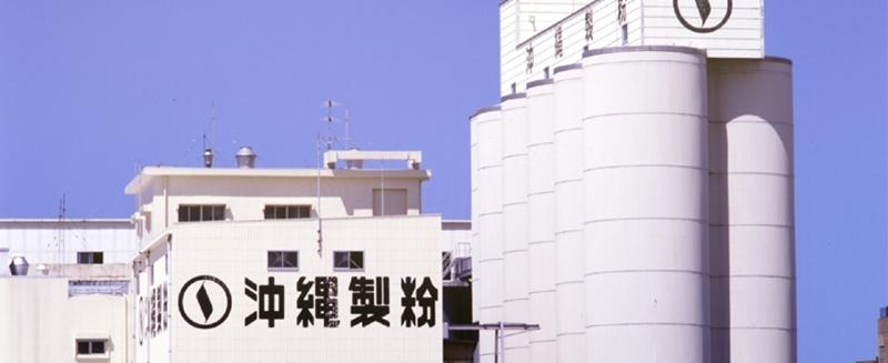 沖縄の味、沖縄製粉!会社を内側から支える総務のお仕事してみませんか!