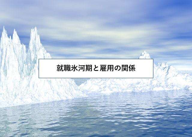 就職氷河期と雇用の関係