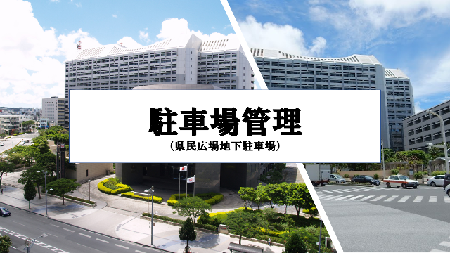 駐車場管理(県民広場地下駐車場)~地域に安心と安全を~