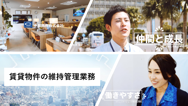 不動産受付事務の求人 / 沖縄市本店【パート】