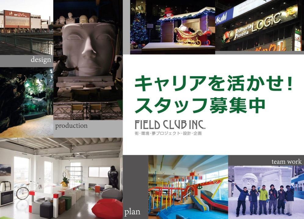 超有名テーマパークへの実績豊富な会社が沖縄進出!!【営業所開設における営業募集】