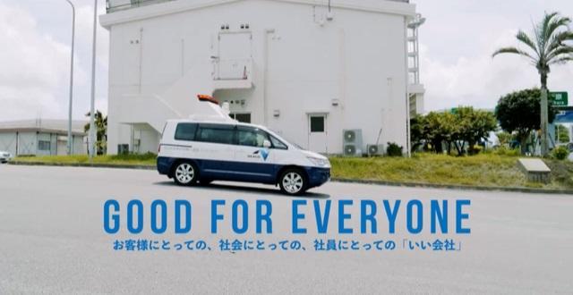 ★沖縄勤務★NEXCO西日本グループの総合職(交通管理隊)