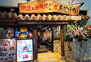 【マネージャー募集】☆泡盛と沖縄地料理 あかはち 国際通り店☆
