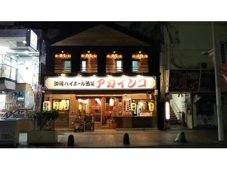 「琉球ハイボール酒場 アカインコ(ホール/キッチン)」~スタッフまだまだ募集♪♪~