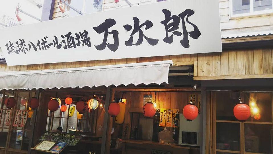 「♪琉球ハイボール酒場 万次郎♪(ホール/キッチン)」~スタッフまだまだ募集♪♪~
