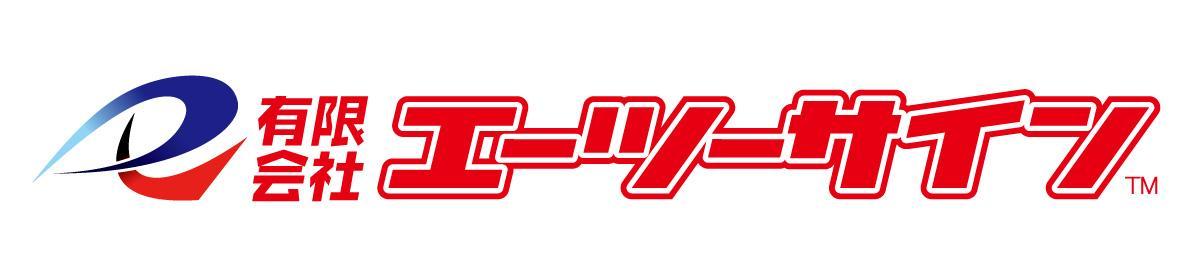 【サインプロダクター (製作・技術者募集)】~看板で顧客ビジネスを全力サポート!~